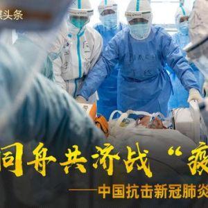 """同舟共济战""""疫""""记——中国抗击新冠肺炎疫情全纪实"""